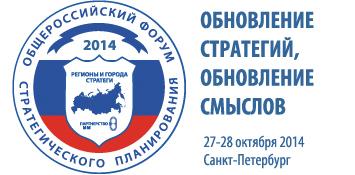 Стратегическое планирование в регионах и городах России
